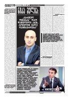 qronika+231 - Page 7