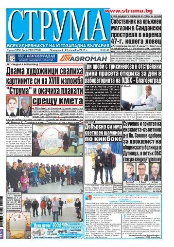 """Вестник """"Струма"""" брой 270"""