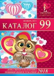 КАТАЛОГ №99