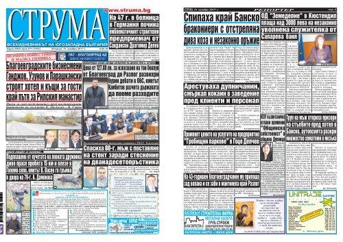 """Вестник """"Струма"""" брой 271"""