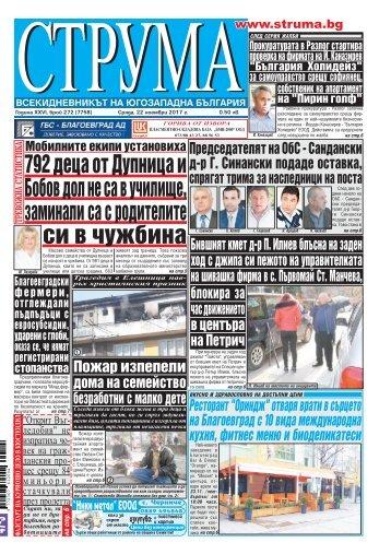 в. Струма, брой 272, 22 ноември 2017 г.
