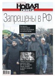 «Новая газета» №132 (понедельник) от 27.11.2017