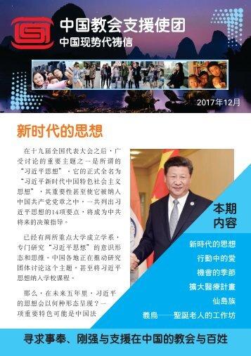 AUS S China PL Dec-2017