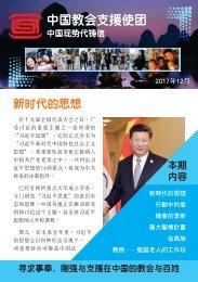 CA S China PL Dec 2017