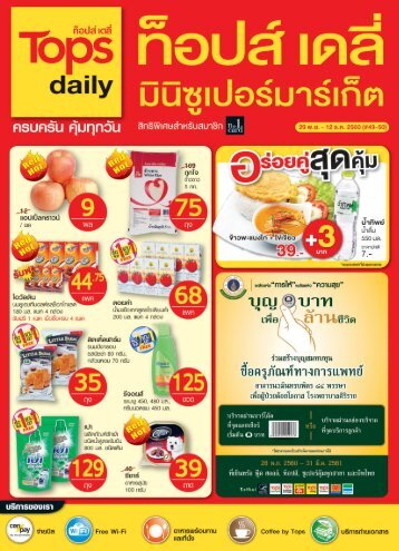 Tops daily Brochure #49-50