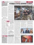 АиФ Европа 45-2017 - Page 2