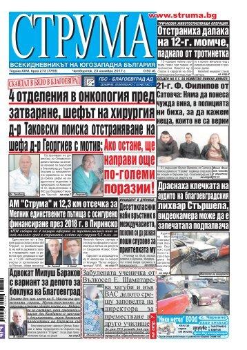 """Вестник """"Струма"""", бр. 273, 23 ноември 2017 г."""