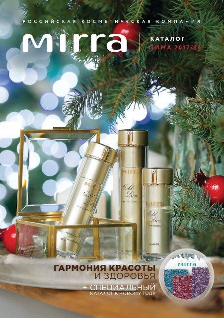 MIRRA Catalogue Winter 2017/18