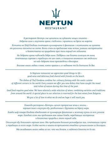 Меню на Ресторант Нептун - зима '17/18
