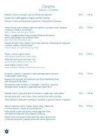 Меню на Ресторант Нептун - зима '17/18 - Page 2