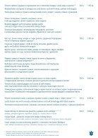 Меню на Ресторант Нептун - зима '17/18 - Page 3
