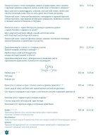 Меню на Ресторант Нептун - зима '17/18 - Page 4