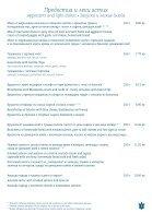 Меню на Ресторант Нептун - зима '17/18 - Page 5