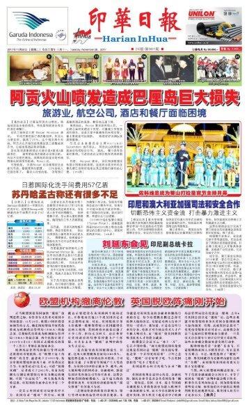 Koran Harian Inhua 28 November 2017
