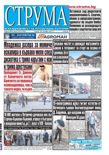 """Вестник """"Струма"""", брой 274, 24 ноември 2017 г."""
