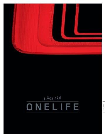 وان لايف (Onelife) العدد 34