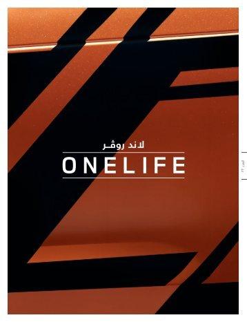 وان لايف (Onelife) العدد 33
