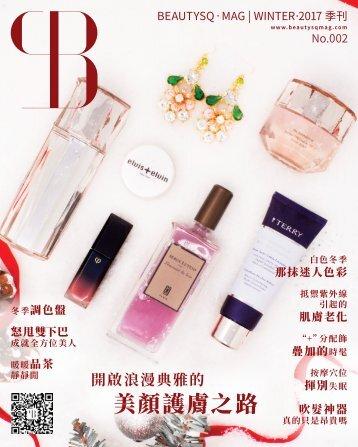 《美顏芳Beauty SQ•Mag》第二期