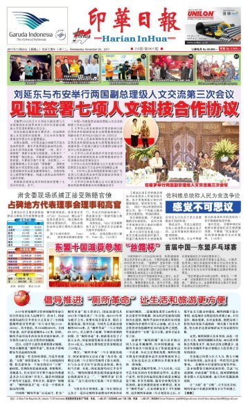 Koran Harian Inhua 29 November 2017