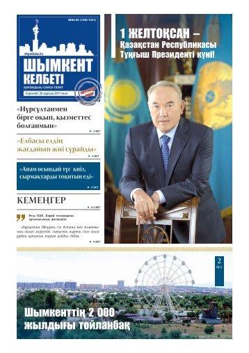 ШЫМКЕНТ КЕЛБЕТІ #94-95