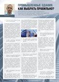 APK YUG 7 (112) november-december 2017 - Page 2