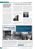 APK YUG 7 (112) november-december 2017 - Page 6
