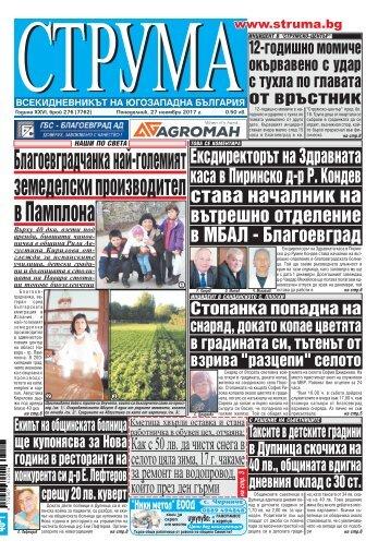 """Вестник """"Струма"""", брой 276, 27 ноември 2017 г., понеделник"""
