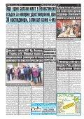 """Вестник """"Струма"""", брой 276, 27 ноември 2017 г., понеделник - Page 2"""