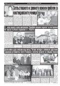 """Вестник """"Струма"""", брой 276, 27 ноември 2017 г., понеделник - Page 4"""