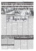 """Вестник """"Струма"""", брой 276, 27 ноември 2017 г., понеделник - Page 5"""