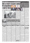 """Вестник """"Струма"""", брой 276, 27 ноември 2017 г., понеделник - Page 6"""