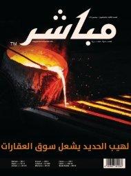 النسخة المصرية - العدد الثامن عشر