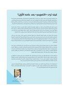 النسخة المصرية - العدد الثامن عشر - Page 3