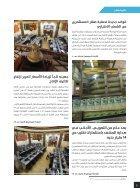 النسخة المصرية - العدد الثامن عشر - Page 6