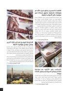 النسخة المصرية - العدد الثامن عشر - Page 7