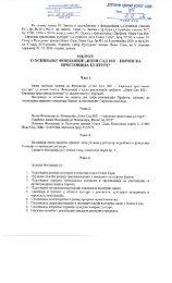 1-1 Odluka o osnivanju Fondacije Novi Sad 2021 - Evropska prestonica kulture