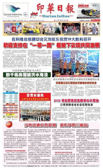 Koran Harian Inhua 30 November 2017