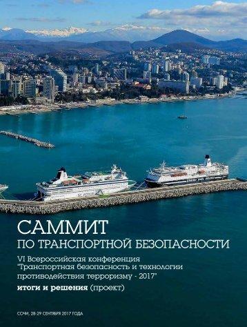 Саммит по транспортной безопасности. Рекомендации - 2017