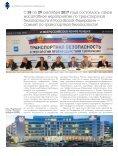 Саммит по транспортной безопасности. Рекомендации - 2017 - Page 4