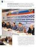 Саммит по транспортной безопасности. Рекомендации - 2017 - Page 6