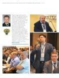 Саммит по транспортной безопасности. Рекомендации - 2017 - Page 7