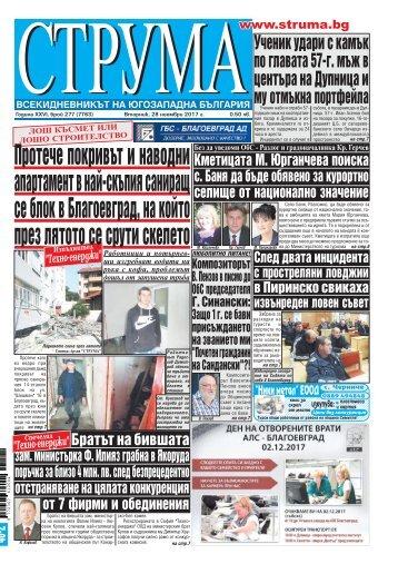 """Вестник """"Струма"""", брой 277, 28 ноември 2017 г., вторник"""