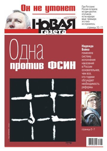 «Новая газета» №134 (пятница) от 01.12.2017