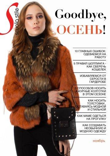 scuola-stile magazine Холодно и модно
