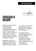 scuola-stile magazine Холодно и модно - Page 3