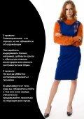 scuola-stile magazine Холодно и модно - Page 7