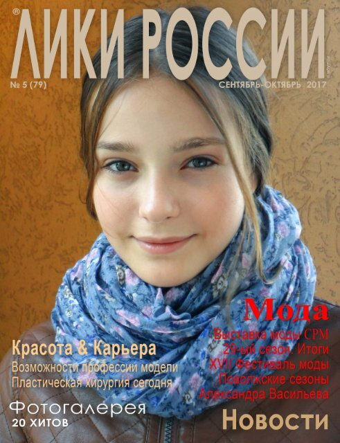 """Журнал """"Лики России""""®  №5/2017"""