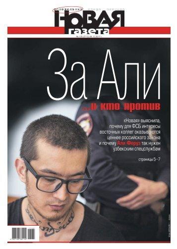 «Новая газета» №135 (понедельник) от 04.12.2017