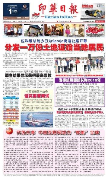 Koran Harian Inhua 4 Desember 2017