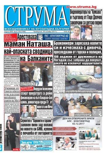"""Вестник """"Струма"""", брой 279, 30 ноември 2017 г., четвъртък"""